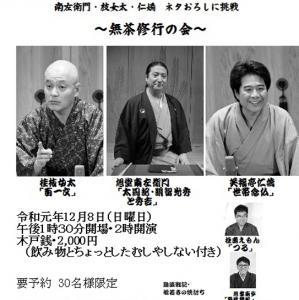 第42回三国・アシスト亭 〜無茶修行の会〜(19-107)