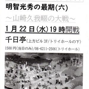 第270回 旭堂南海の何回続く会? (20-01)