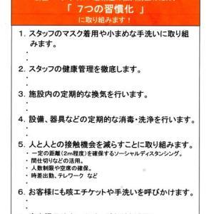 「新北海道スタイル」安心宣言 /  帯広八千代ユースホステルの取り組み