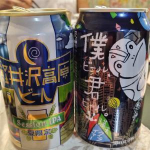 『僕ビール、君ビール。満天クライマー』と『夏限定 軽井沢高原ビール』