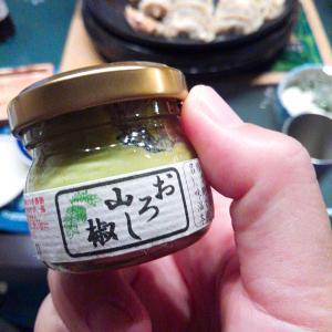 おろし山椒 from かんじゃ山椒園(和歌山県)