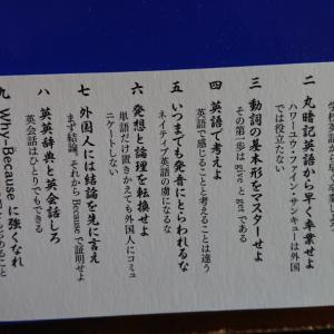 松本道弘氏の「私はこうして英語を学んだ」