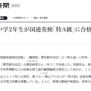 中2で国連英検特A級合格!!