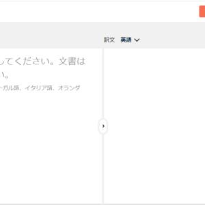 同時通訳者推奨の翻訳ツールDeepL