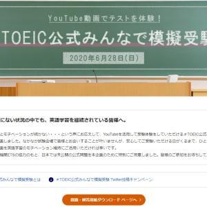 TOEIC公式みんなで模擬受験の問題、解答用紙ダウンロードできます