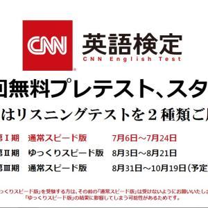 CNN英語検定第2回無料プレテスト