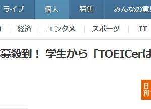 TOEICも今後はオンライン化?