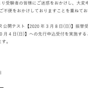 TOEIC 先行申込/返金案内のお知らせ