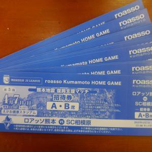 来週の4/7日曜日のロアッソ(サッカー)の復興支援マッチ(試合)の無料チケットを頂きました(^^