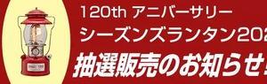 【再び!】 コールマンシーズンズランタン2021抽選販売!ナチュラム 2021年6月22日(火)10:59まで!
