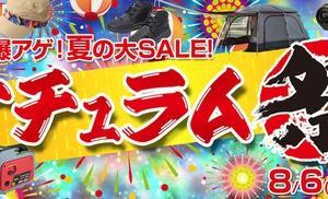 【セール情報】 ナチュラム祭! 8月6日まで!