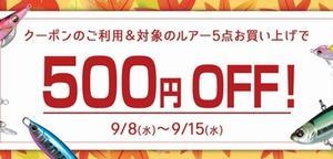 【プチセール】ナチュラム 対象ルアー5点以上で500円値引きクーポン!