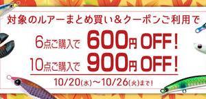 【プチセール】ナチュラム 対象ルアー6点で600円 10点で900円?値引きクーポン!ちょっと??