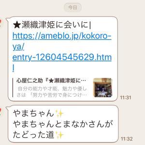 ★嬉しいシンクロ~瀬織津姫