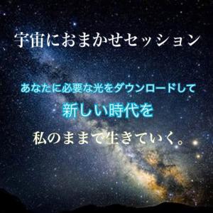 ★宇宙におまかせセッション