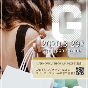 【重要なお知らせ】東京イベント中止のお知らせ