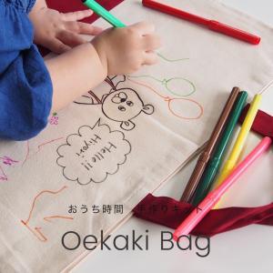 おうち時間で親子で楽しめるお絵描きバッグの販売です!