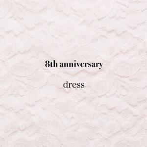 dress 8周年記念 福袋販売スタートです!
