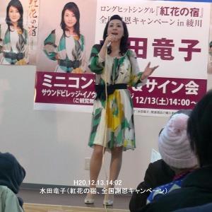 H20.12.13思い出の演歌歌手。水田竜子その弐、紅花の宿。香川県綾川町