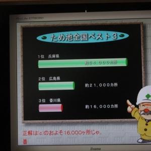 R1.11.14さぬき市門入ダム界隈、後編チャレンジ、ダムクイズ