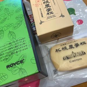 北海道のお土産