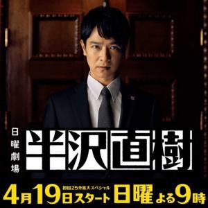 ドラマ・半沢直樹続編