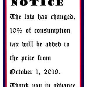 10月より10%ですね・・・