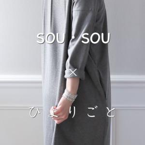 SOU・SOU × ひよりごと コラボ 第7弾お知らせ・お買い物マラソンスタートダッシュ