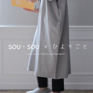 SOU・SOU × ひよりごと コラボ 第8弾 〜ライトコート詳細〜