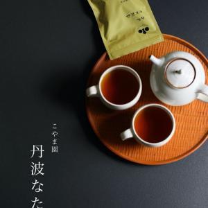 これはもうやめられない!美味しさに感動の健康茶