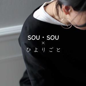 SOU・SOU × ひよりごとコラボ 第11弾 発売のお知らせ