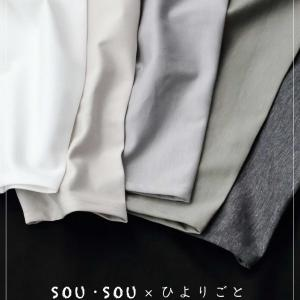 SOU・SOU × ひよりごと コラボ第12弾お知らせ