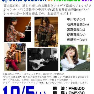 【10/5(土)北海道&10/6(日)東京】 秋のスペシャル・セッションツアー