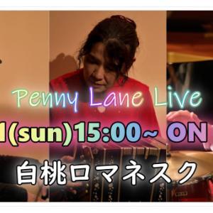 6/21(日)白桃ロマネスク・6/23(火)あやのwithやーそ ライブ配信決定!