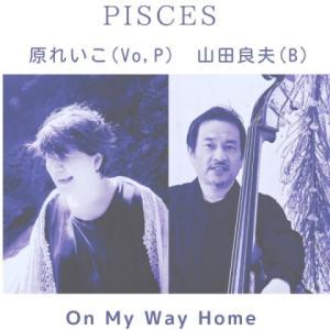 【当日席OK】8/21(土)17:30~原れいこ・山田良夫「Pisces」 レコ発ライブ
