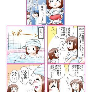 【無料】お風呂屋さんマンガ「まちのゆ」34