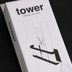 【tower】意外な収納ホルダーを!本の「一時置き場」にしてみました♪