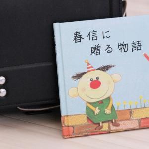 【PR】卒業するきみへ。世界に1冊だけの、オーダーメイド絵本。