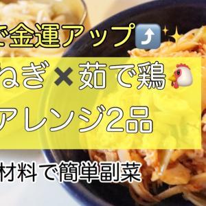 ✨YouTube動画アップしました☺️今回は茹で鶏✖️新玉ねぎの副菜です