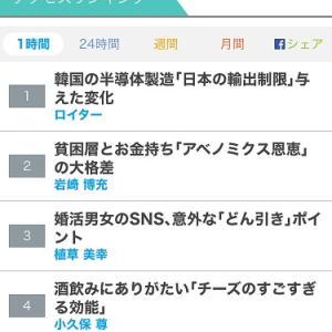 婚活男女のSNS、意外な「どん引き」ポイント 東洋経済オンライン 「激変!ニッポンの結婚」