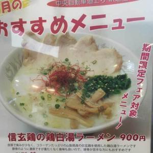 中央道 SA・PA「麺活2019」から 「信玄鶏の鶏白湯ラーメン」