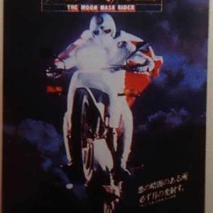 思いでの昭和ヒーローから番外編「月光仮面 Moon Masked Rider」
