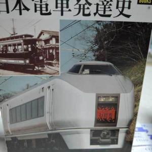 カラーブックスの「日本電車発達史」
