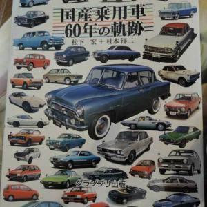 「国産乗用車60年の軌跡」