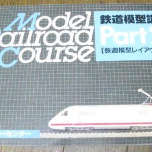 Nゲージ入門書の黎明期8「鉄道模型講座」