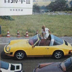 カラーブックスの「自動車Ⅲ」