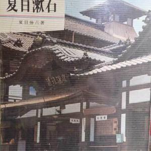 カラーブックスのはなし「名作の旅 夏目漱石」