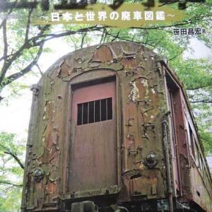 「幽霊列車~日本と世界の廃車図鑑~」
