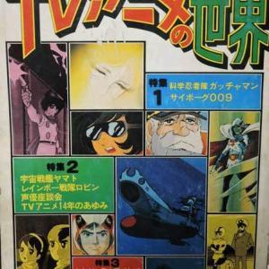 マンガ少年臨時増刊「TVアニメの世界」