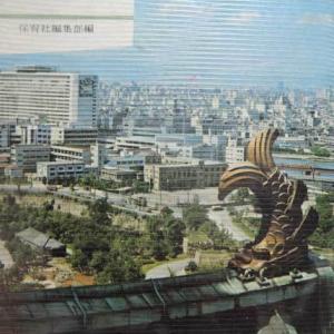 カラーブックスの「新しい大阪」